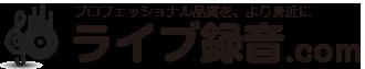 ライブ録音.com | 音楽教室さま向け 高音質録音サービス