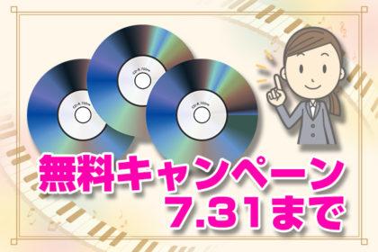 CD制作無料キャンペーン (7.31まで)
